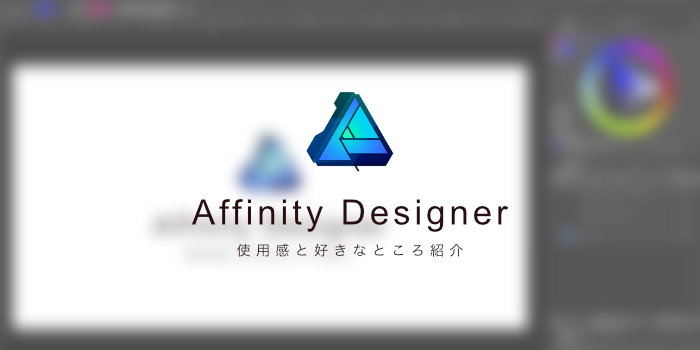 Affinity Designerを買ったよ!使用感と好きなところ紹介。