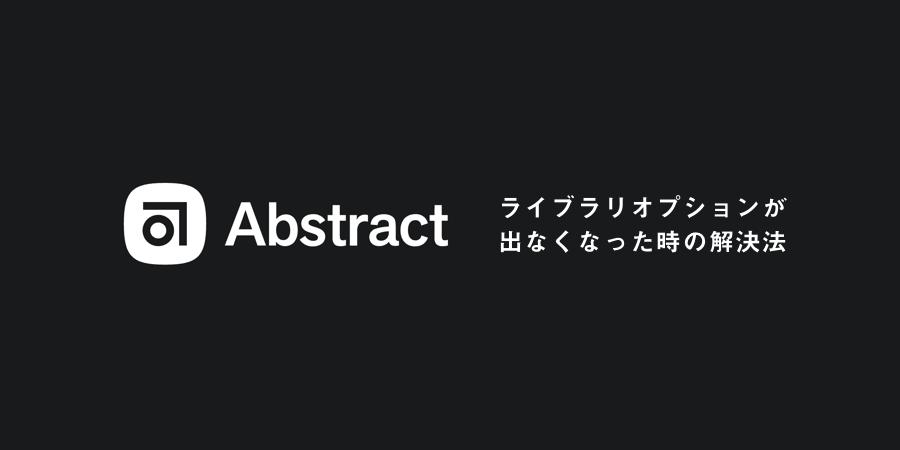 Abstractでライブラリのオプションが出なかったけど解決した