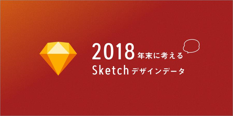 2018年末に考えるSketchデザインデータ
